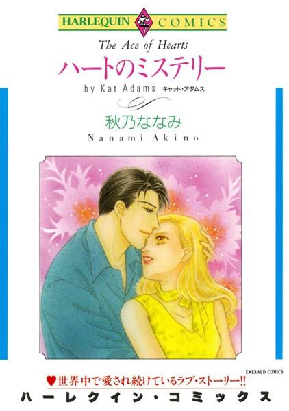 ハーレクインコミックス セット 2017年 vol.473