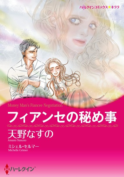 ハーレクインコミックス セット 2017年 vol.487