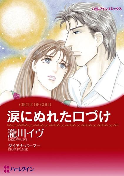ハーレクインコミックス セット 2017年 vol.492