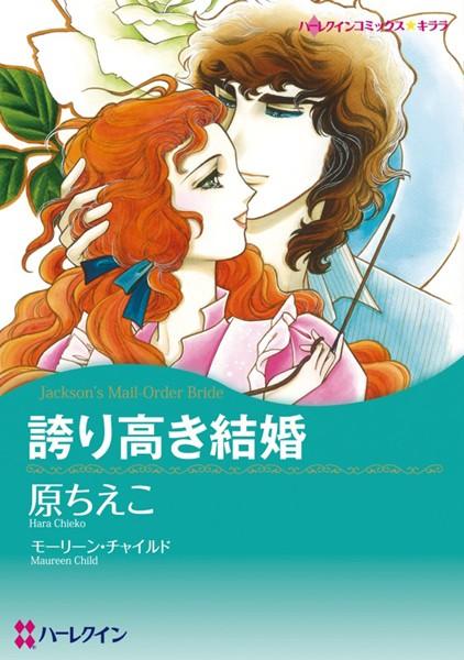 ハーレクインコミックス セット 2017年 vol.495