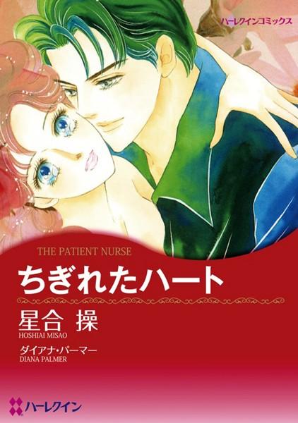 ハーレクインコミックス セット 2017年 vol.501