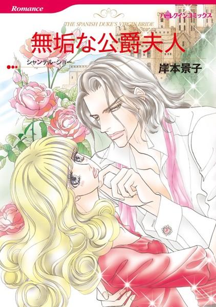 ハーレクインコミックス セット 2017年 vol.514