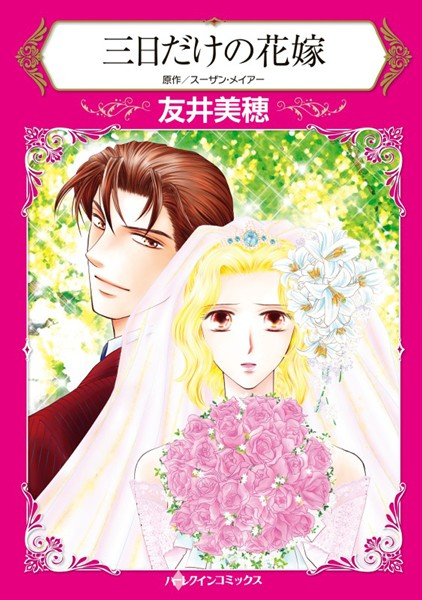 三日だけの花嫁