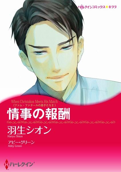 ハーレクインコミックス セット 2017年 vol.524