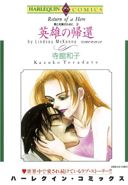 ハーレクインコミックス セット 2017年 vol.537