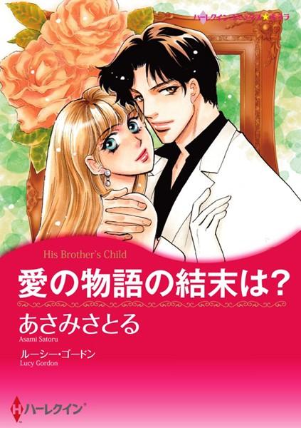 ハーレクインコミックス セット 2017年 vol.550