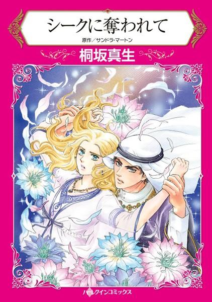 ハーレクインコミックス セット 2017年 vol.555