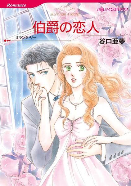 ハーレクインコミックス セット 2017年 vol.558