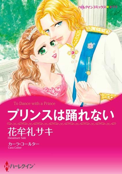 ハーレクインコミックス セット 2017年 vol.571