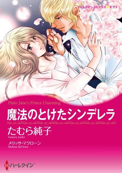 ハーレクインコミックス セット 2017年 vol.577
