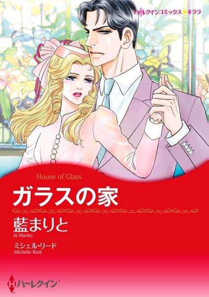 ハーレクインコミックス セット 2017年 vol.580