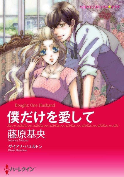 ハーレクインコミックス セット 2017年 vol.583