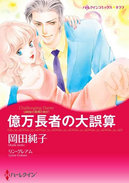 ハーレクインコミックス セット 2017年 vol.606