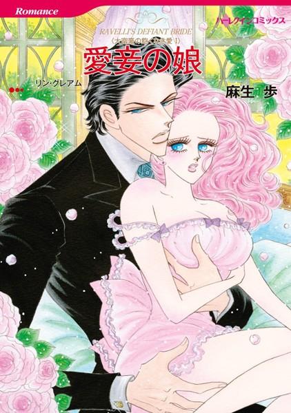 ハーレクインコミックス セット 2017年 vol.615