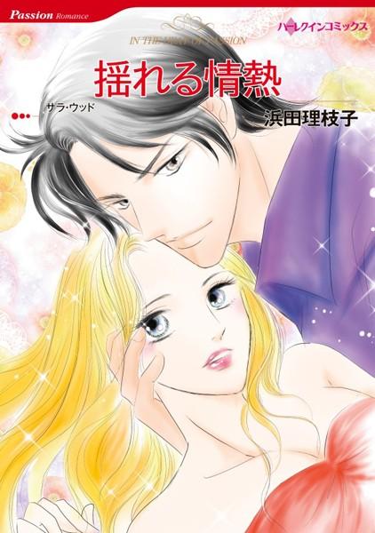 ハーレクインコミックス セット 2017年 vol.621