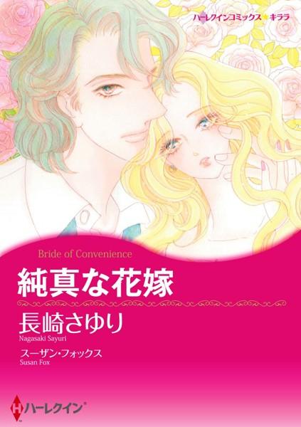 ハーレクインコミックス セット 2017年 vol.635