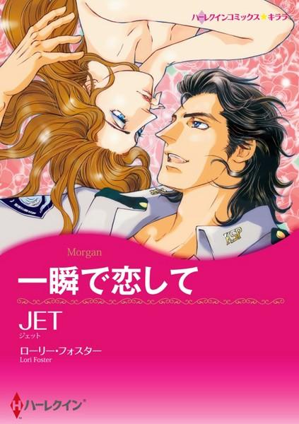 ハーレクインコミックス セット 2017年 vol.643