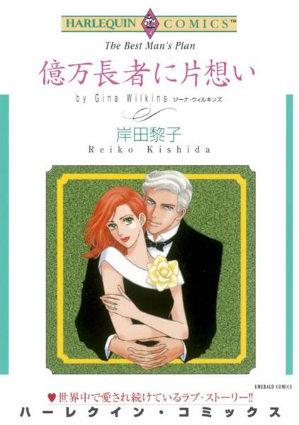 ハーレクインコミックス セット 2017年 vol.657