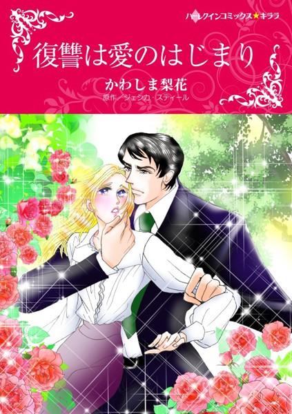 ハーレクインコミックス セット 2017年 vol.665