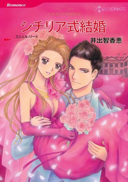ハーレクインコミックス セット 2017年 vol.671