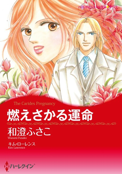 ハーレクインコミックス セット 2017年 vol.677