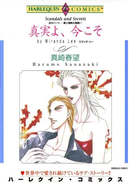 ハーレクインコミックス セット 2017年 vol.683
