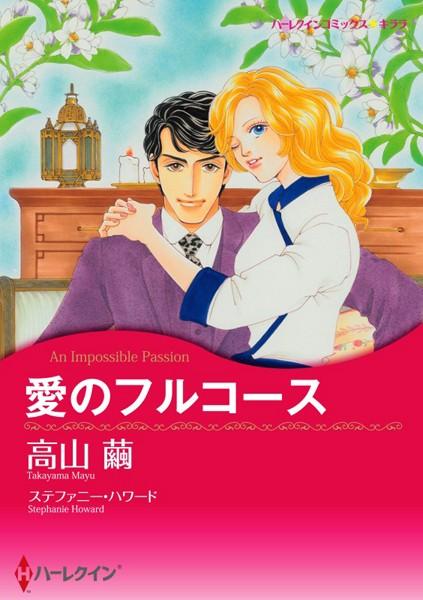 ハーレクインコミックス セット 2017年 vol.706