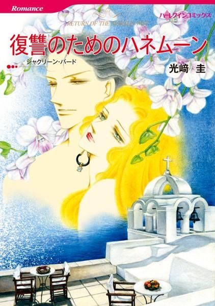 ハーレクインコミックス セット 2017年 vol.710
