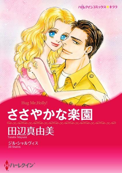 ハーレクインコミックス セット 2017年 vol.717