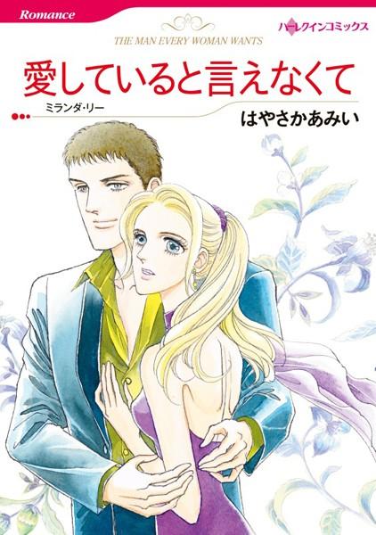 ハーレクインコミックス セット 2017年 vol.722