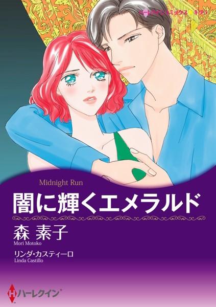 ハーレクインコミックス セット 2017年 vol.731