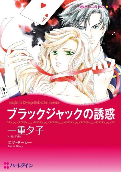 ハーレクインコミックス セット 2017年 vol.739