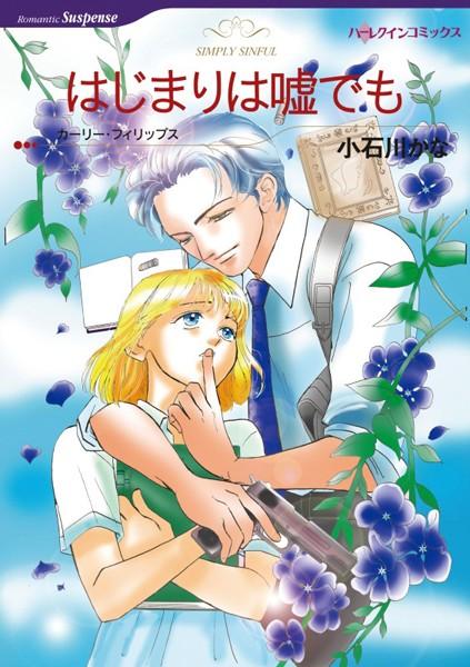 ハーレクインコミックス セット 2017年 vol.745