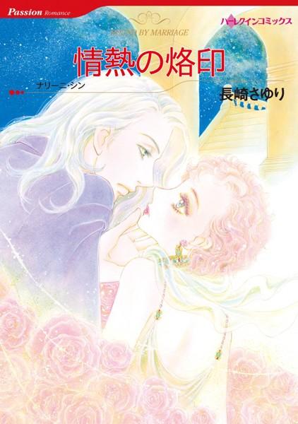 ハーレクインコミックス セット 2017年 vol.756