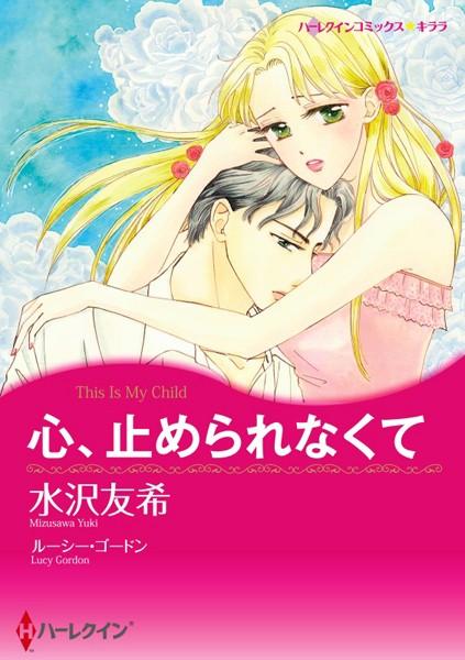 ハーレクインコミックス セット 2017年 vol.757