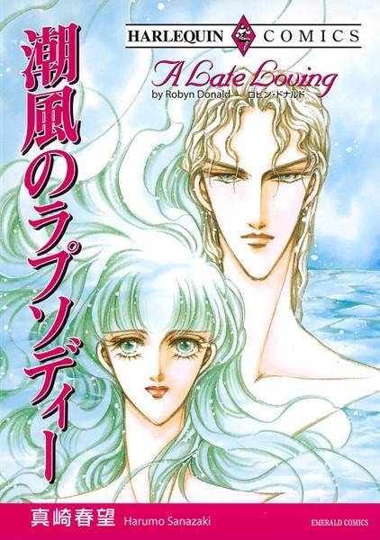ハーレクインコミックス セット 2017年 vol.758