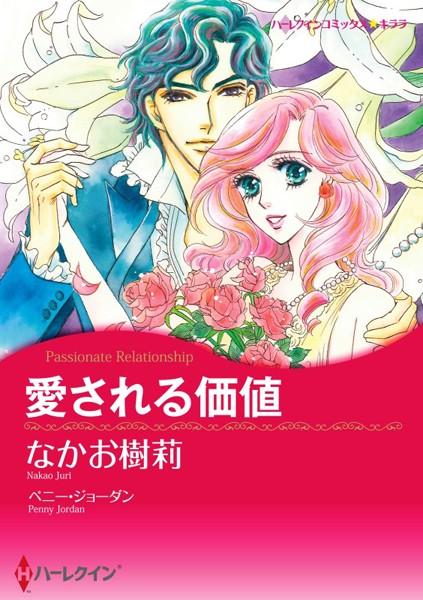 ハーレクインコミックス セット 2017年 vol.766