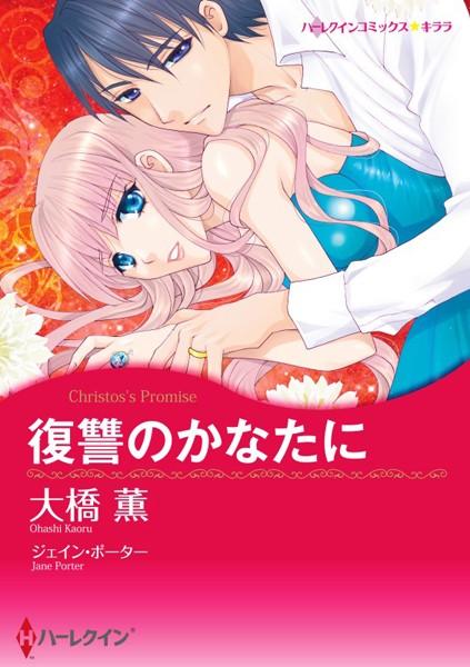 ハーレクインコミックス セット 2017年 vol.767