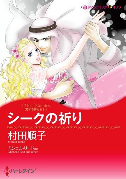 ハーレクインコミックス セット 2017年 vol.775