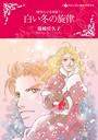 白い冬の旋律 愛をたどる系譜 I