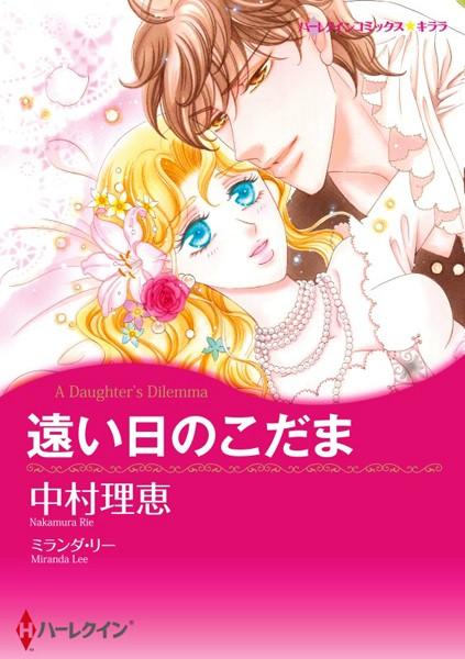 ハーレクインコミックス セット 2017年 vol.828