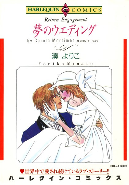 ハーレクインコミックス セット 2017年 vol.836