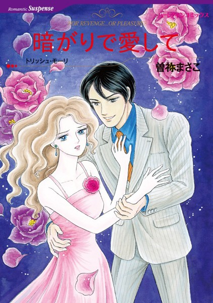 ハーレクインコミックス セット 2017年 vol.847