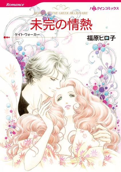ハーレクインコミックス セット 2017年 vol.854