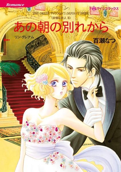 ハーレクインコミックス セット 2017年 vol.858