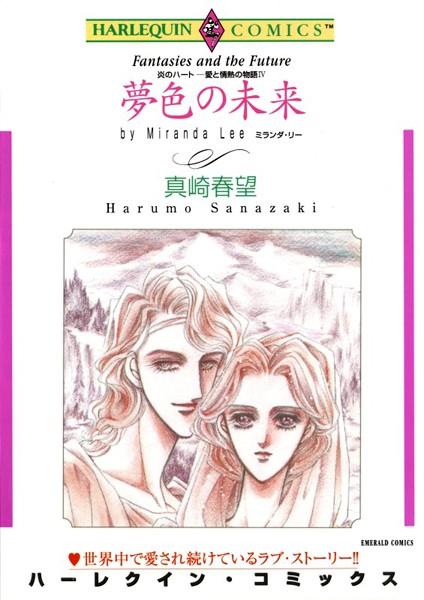 ハーレクインコミックス セット 2017年 vol.875