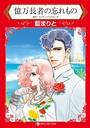 ハーレクインコミックス セット 2018年 vol.1