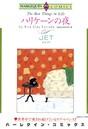 ハーレクインコミックス セット 2018年 vol.9