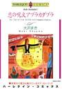 ハーレクインコミックス セット 2018年 vol.10