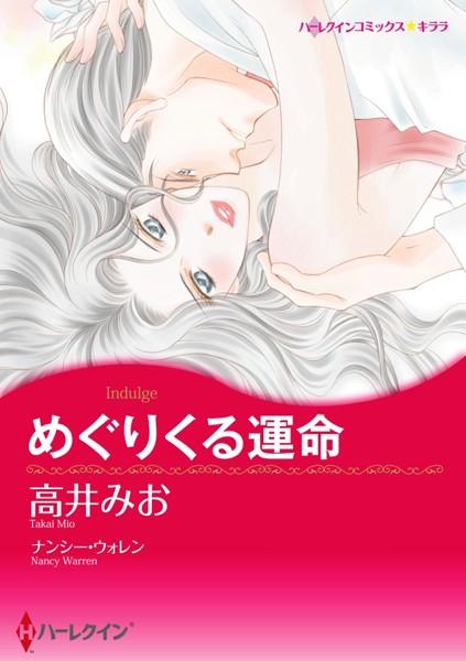 ハーレクインコミックス セット 2018年 vol.14